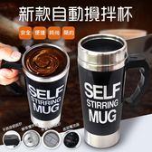 Qmishop 高款大容量不銹鋼內膽咖啡杯 自動攪拌保溫杯子保溫水壺 咖啡杯【J1196】