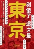 (二手書)別傻了 這才是東京:大眾運輸工具內禁止通話‧迷宮般的車站…47個不為人..