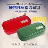 保溫包 胰島素冷藏包便攜冷藏盒 干擾素藥品保溫包 迷你式冷藏冰包冰袋包【尾牙精選】