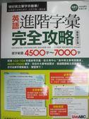 【書寶二手書T1/語言學習_QED】英語進階字彙完全攻略:選字範圍4500-7000_附光碟