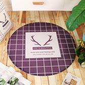 圓形地毯電腦椅吊籃地墊茶幾兒童房間臥室客廳床邊服裝店北歐現代  9號潮人館