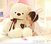 可愛毛絨玩具布娃娃泰迪熊貓玩偶抱抱熊女孩睡覺抱送女友生日禮物QM『艾麗花園』