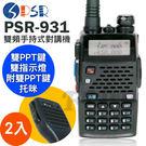 PSR-931 最新 雙PPT 雙頻手持式對講機 含雙PPT手持托咪 大全配 雙指示燈 雙段 雙顯 (2入)