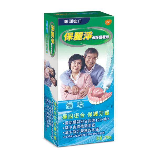 保麗淨假牙黏著劑保護牙齦70g【康是美】