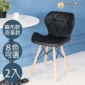 《MAMORU》超值2入_北歐復刻蝴蝶餐椅/休閒椅/化妝椅(8款可選)皮革款_白色