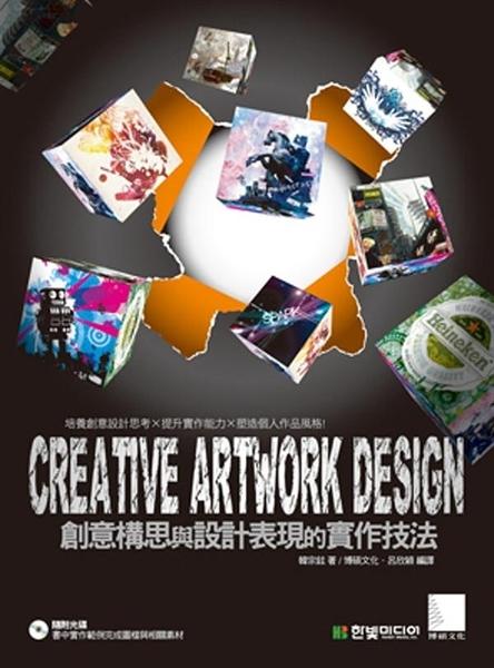 (二手書)CREATIVE ARTWORK DESIGN:創意構思與設計表現的實作技法