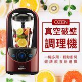 OZEN 真空 破壁 調理機 抗氧化 食物調理機 破壁機 真空果汁機 隨行杯果汁機