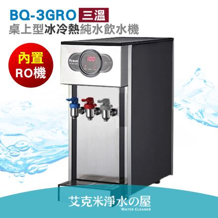 博群 BQ-3GRO 三溫桌上型冰冷熱純水飲水機【內置RO過濾】.採不鏽鋼材複合而成.免費到府安裝