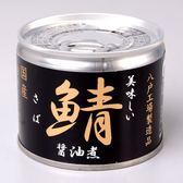 伊藤鯖魚罐-醬油煮  190g