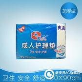 成人護理墊60x90隔尿墊紙尿片尿布老人尿不濕尿墊床墊15片厚