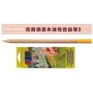 《享亮商城》K2125N 10色 高質感原木油性色鉛筆