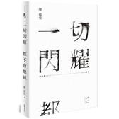 一切閃耀都不會熄滅:廖偉棠2017 2019詩選
