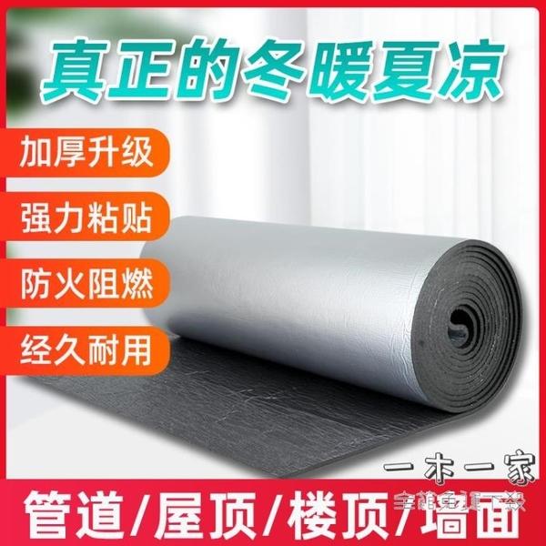 隔音隔熱墊 保溫棉屋頂隔熱材料彩鋼房隔熱棉自粘橡塑板隔音棉下水管道保溫套