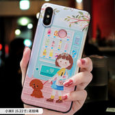 Xiaomi手機殼 小米8手機殼女8se硅膠防摔 莎拉嘿幼