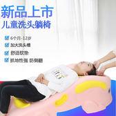 寶寶洗頭椅可坐可躺加大號兒童洗頭躺椅子小孩洗頭床家用洗頭神器 igo全館免運