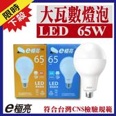 65W LED燈泡 E40接頭 大功率省電燈泡 超亮款 CNS 附發票【奇亮科技】省電燈泡