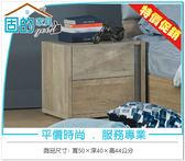 《固的家具GOOD》017-2-AN 約翰厚切木紋床頭櫃