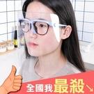 防護面罩 護目鏡 透明防護罩 護目鏡 面具 面罩 防飛沫 防噴沫 全臉防護面罩 【Z025】米菈生活館