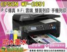 EPSON WF-2651+連續供墨系統【防水墨水】送A4彩噴紙 取代2541 P2E33-1