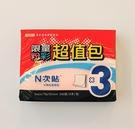 N次貼 超黏可再貼 便條紙 便利貼 粉彩系列 3色經典超值包 61006