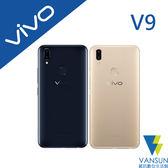 【贈立架+觸控筆吊飾】VIVO V9 4G/64G 6.3吋螢幕 八核心 智慧型手機【葳訊數位生活館】