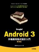 (二手書)Google!Android 3手機應用程式設計入門 第四版