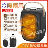 暖風機110V家用PTC陶瓷發熱取暖器暖手辦公桌面台式電暖風機 土城現貨