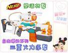 麗嬰兒童玩具館~孩之寶Hasbro-NERF樂活打擊-自由模組系列-三重火力迅擊