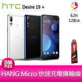 分期0利率 HTC Desire 19+ (6GB/128GB) 首款三鏡頭設計 智慧型手機 贈『快速充電傳輸線*1』