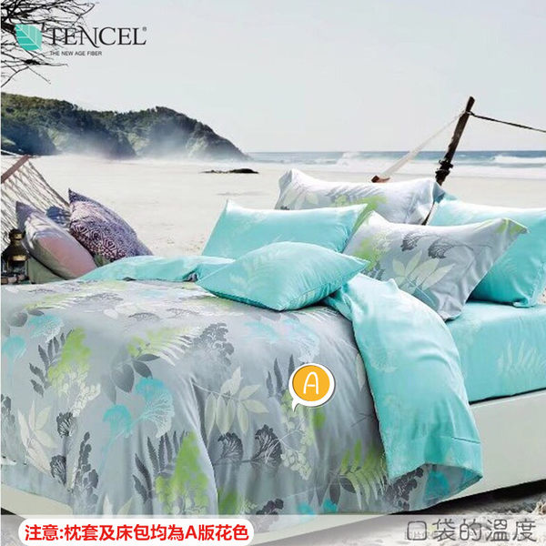 ✰吸濕排汗法式柔滑天絲✰ 加大 薄床包3件組(加高35CM)《口袋的溫度》