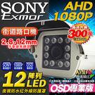 【台灣安防】監視器 AHD 1080P 12顆陣列式紅外線燈 SONY晶片 OSD 戶外 DVR 2.8-12mm可調式鏡頭 防護罩