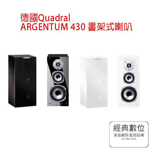經典數位~德國Quadral ARGENTUM 430 書架式喇叭(黑色/白色)