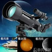 天文望遠鏡 天文天望遠鏡專業觀星高倍高清10000太空成人5000深空倍 非凡小鋪 JD