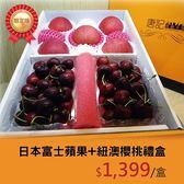 【豐鮮果物】日本富士蘋果+紐澳櫻桃禮盒/限時特惠價1399元