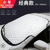 汽車車衣半罩前擋風玻璃罩遮陽擋防曬隔熱夏季車用遮光布罩遮陽簾 - 風尚3C