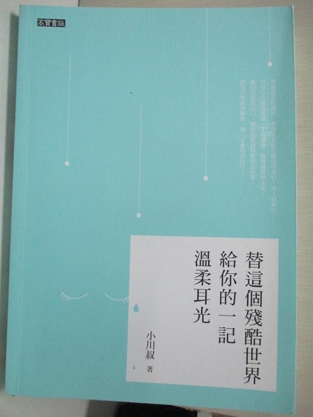 【書寶二手書T3/翻譯小說_BUS】替這個殘酷世界給你的一記溫柔耳光_小川叔