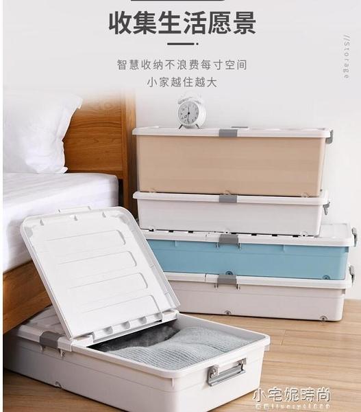 床底帶輪扁平收納箱抽屜式特大儲物盒家用塑料收納神器整理箱  【全館免運】