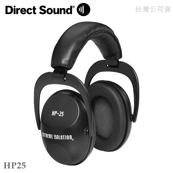 EGE 一番購】美國Direct Sound【HP-25】記憶材料頭框 聽覺保護極限隔音耳罩 降噪耳(無音源)【公司貨】