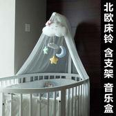 北歐風格音樂鈴嬰兒床鈴音樂旋轉布藝搖鈴0-3個月新生兒玩具寶寶用品 限時八折 最后一天