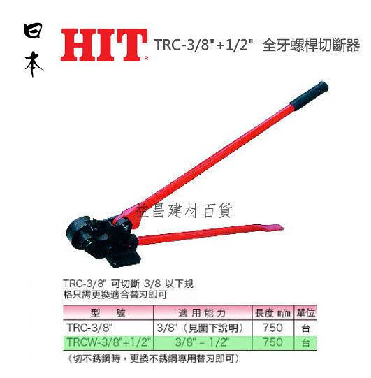 【台北益昌】 日本 HIT 【TRC-3/8英吋】全牙螺桿切斷器 軟鋼用