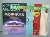 【書寶二手書T3/雜誌期刊_QAB】科學人_91~97期間_共4本合售_鐵超導時代來臨等