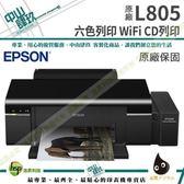 EPSON L805 六色CD無線原廠商用連續供墨印表機