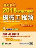 2018機械工程類試題大補帖(鐵路特考)
