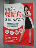 【書寶二手書T1/養生_ZJY】每週2天輕斷食,2個月瘦8公斤!_宋侑璇