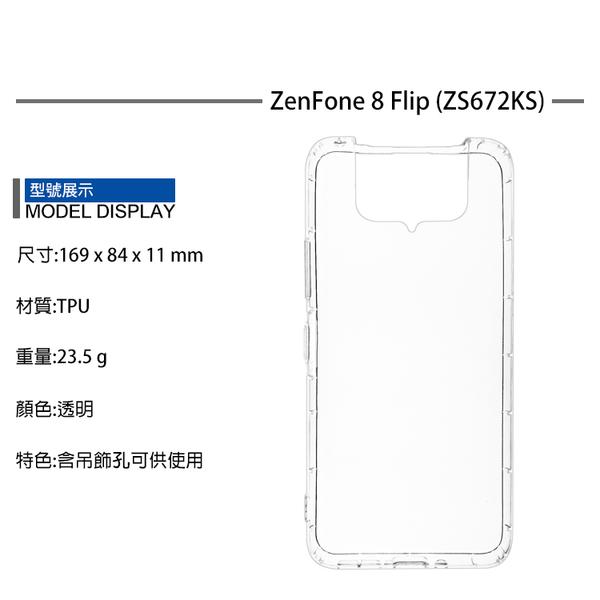 ◆TPU 透明空壓殼 ASUS ZenFone 8 ZS590KS I006D / 8 Flip ZS672KS I004D 保護殼 氣墊殼 手機殼 防摔殼 背蓋