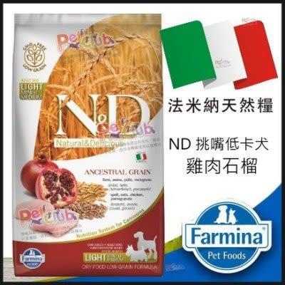 *WANG* 【含運】義大利法米納《ND挑嘴成犬低卡天然低穀糧-雞肉石榴》2.5kg WDJ推薦