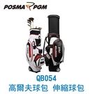 POSMA PGM 高爾夫球包 伸縮球包 防水 白 QB054WHT