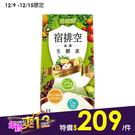 1.最專業的七彩蔬果酵素+膳食纖維: 68種美日台專利蔬果酵素+26大綜合蔬果酵素 2.無加糖-40