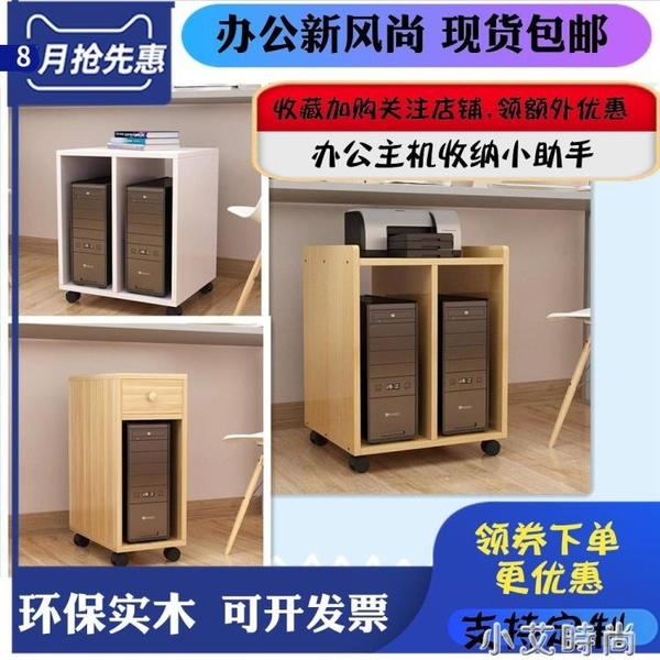 落地電腦主機柜機箱放置收納架打印機架子置物架臺式電腦主機架子 NMS小艾新品