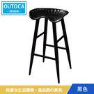 吧台椅 椅子 高腳椅 庫克黑腳吧台椅 【Outoca 奧得卡】